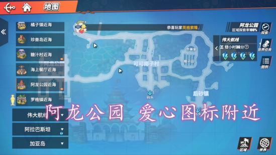 《航海王热血航线》阿龙公园宝藏点位在哪 阿龙