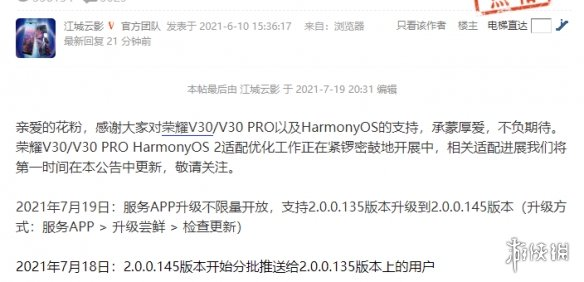 鸿蒙2.0.0.145更新了什么 鸿蒙2.0.0.145版本更新内容