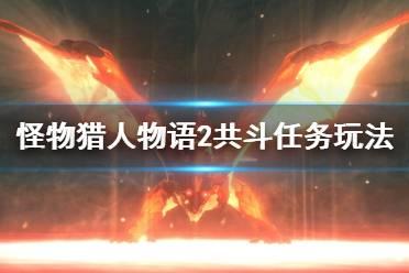 《怪物猎人物语2》共斗任务玩法技巧分享 共斗探索任务有什么技巧?