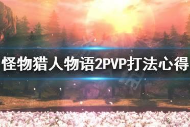 《怪物猎人物语2》PVP怎么打?PVP打法心得
