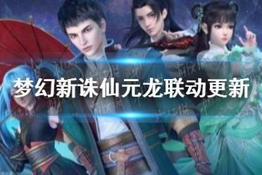 《梦幻新诛仙》元龙联动了什么内容 元龙联动更新前瞻