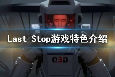 《Last Stop》好玩吗?游戏特色介绍