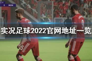 《实况足球2022》官网是什么?游戏官网地址一览