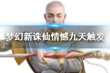 《梦幻新诛仙》情憾九天怎么触发 情憾九天触发攻略
