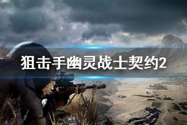 《狙击手幽灵战士契约2》赏金目标怎么找?赏金目标击杀心得