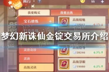 《梦幻新诛仙》金锭交易所有什么用 金锭交易所介绍