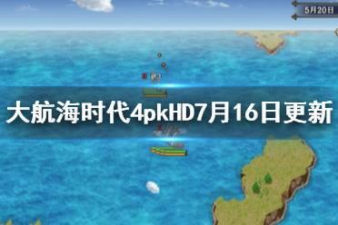 《大航海时代4威力加强版HD》7月16日更新了什么内容?7月16日更新内容一览