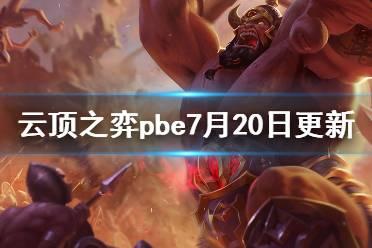 《云顶之弈》pbe7月20日更新了什么?pbe7月20日更新内容一览