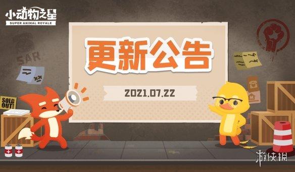 《小动物之星》7.22版本更新介绍 S3夏日主题赛季