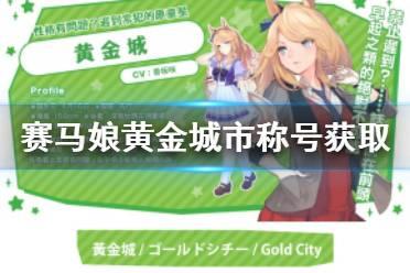 《赛马娘手游》黄金城称号获取方式 黄金城市专属称号怎么获取