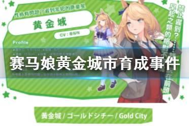 《赛马娘手游》黄金城市事件怎么选 黄金城市育成事件选项介绍