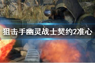 《狙击手幽灵战士契约2》准心怎么控制?准心控制指南