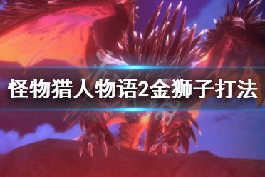 《怪物猎人物语2》金狮子怎么打?金狮子打法心得