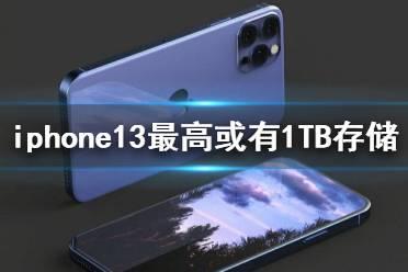 iPhone13最高或有1TB存储 iphone首次首次配备1TB存储