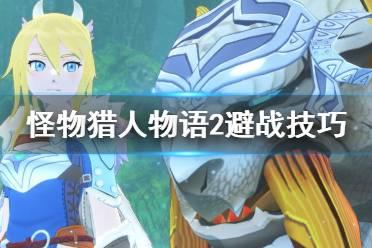 《怪物猎人物语2》怎么避战?避战技巧分享