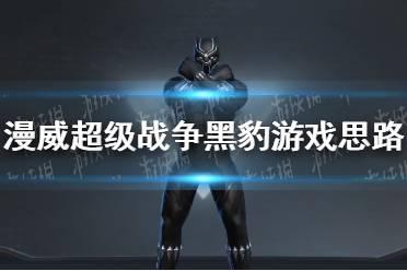 《漫威超级战争》黑豹游戏思路是什么样 黑豹游戏思路分享