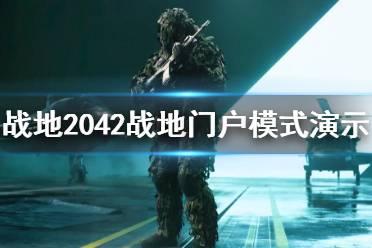 《战地2042》战地门户是什么?战地门户模式演示视频