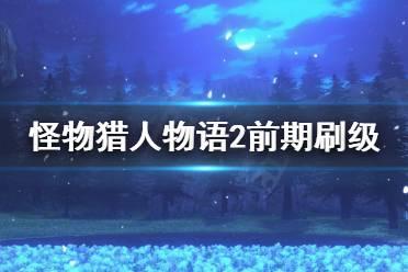 《怪物猎人物语2》前期怎么刷级?前期刷级方法