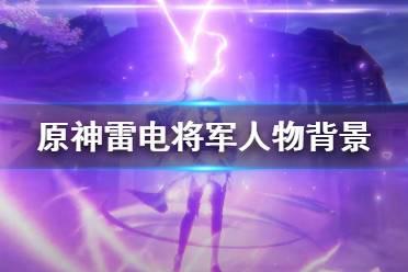 《原神》雷电将军是谁?雷电将军人物背景介绍