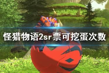 《怪物猎人物语2》sr票怎么用?sr票可挖蛋次数一览