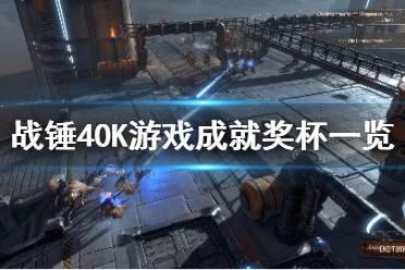 《战锤40K战斗区域》成就有什么?游戏成就奖杯一览