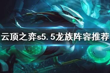《云顶之弈》s5.5龙族怎么玩?s5.5龙族阵容推荐