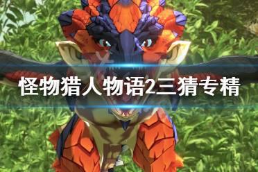 《怪物猎人物语2》三猜专精怎么选?三猜专精系统详解