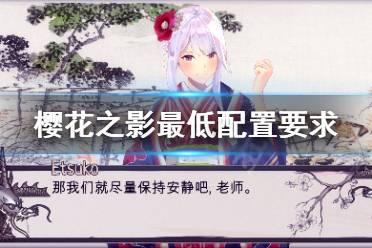 《樱花之影》配置要求高吗?游戏最低配置要求一览