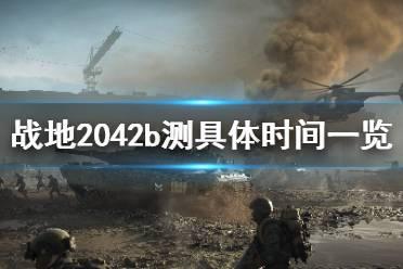 《战地2042》b测时间是几号?b测具体时间一览
