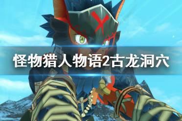 《怪物猎人物语2》古龙怎么刷?古龙洞穴速刷方法
