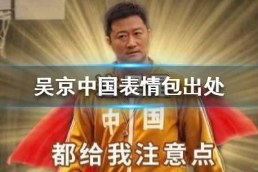 吴京中国表情包出处 吴京中国表情包分享