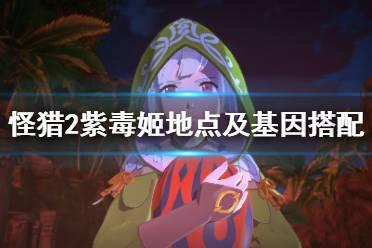 《怪物猎人物语2》紫毒姬在哪摸?紫毒姬地点及基因搭配分享