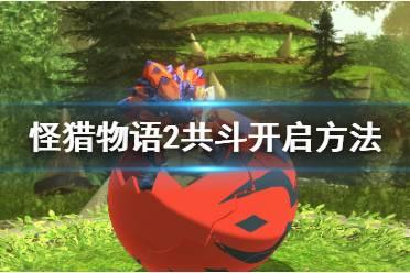 《怪物猎人物语2》共斗怎么开?共斗开启方法及技巧分享