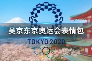 吴京东京奥运会表情包 吴京限定奥运表情包分享