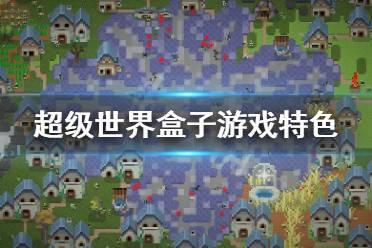 《超级世界盒子》好玩吗?游戏特色内容介绍