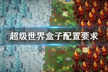 《超级世界盒子》配置要求高吗?游戏配置要求一览