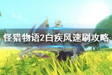 《怪物猎人物语2》白疾风在哪摸?白疾风迅龙速刷攻略分享