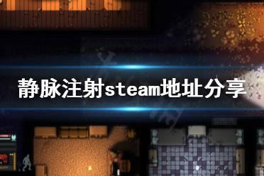 《静脉注射》steam地址在哪?steam地址分享