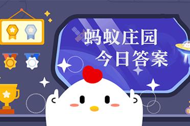 本届东京奥运会上,为中国代表团夺得首金的是 蚂蚁庄园小课堂7月29日答案最新