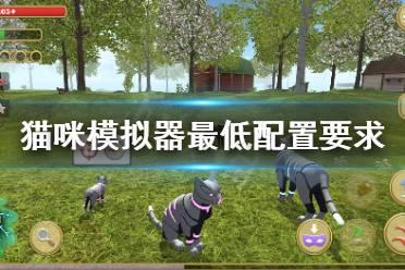 《猫咪模拟器农场动物》配置要求高吗?游戏最低配置要求一览