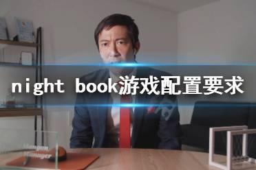 《夜书》游戏配置要求高吗?night book游戏配置要求一览