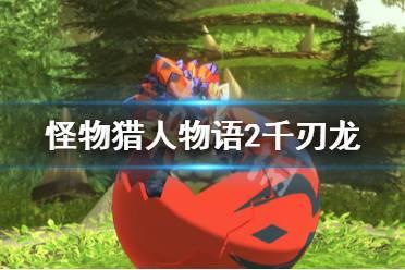 《怪物猎人物语2》千刃龙怎么刷?千刃龙速刷方法