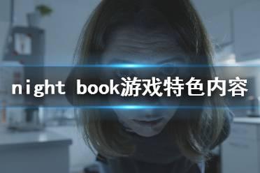 《夜书》游戏好玩吗?night book游戏特色内容介绍