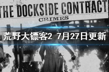 《荒野大镖客2》7月27日更新了什么?7月27日更新内容一览