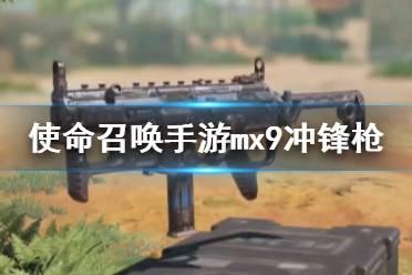 《使命召唤手游》mx9怎么样 mx9冲锋枪原型介绍