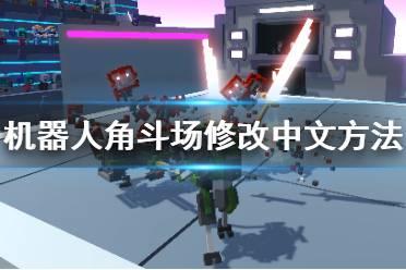 《机器人角斗场》怎么调中文?中文设置方法介绍