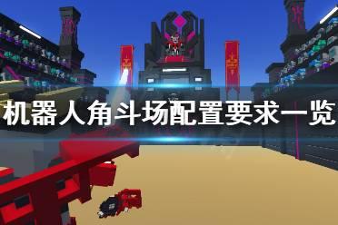 《机器人角斗场》配置要求怎么样?配置要求一览