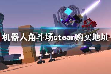 《机器人角斗场》steam叫什么?steam购买地址及价格介绍