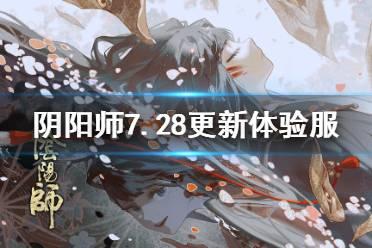 《阴阳师》7.28更新体验服内容 为崽而战燃战之刻及夏日花火祭活动开启