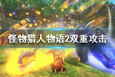 《怪物猎人物语2》双重攻击伤害测试效果 双重攻击怎么样